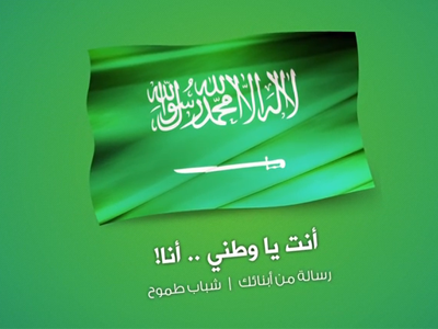 Saudi National Day | Zain KSA